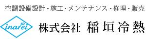 株式会社 稲垣冷熱